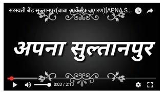 Saraswati Band .सरस्वती बैंड सुल्तानपुर(बाबा आर्केस्ट्रा जागरण)[APNA SULTANPUR]