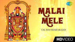 Malai Mele | மலை மேலே | Tamil Devotional Video Song | TMS | Perumal Songs