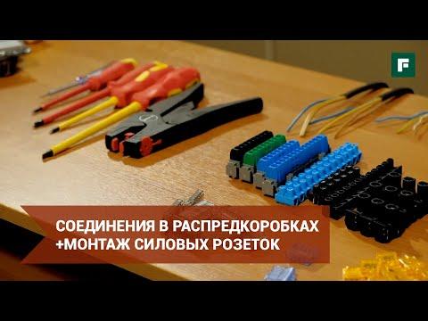 Способы соединения проводников, монтаж распределительных коробок и силовых розеток // FORUMHOUSE