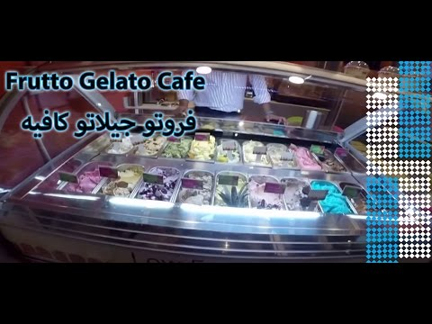 Frutto Gelato Cafe | زيارة سريعه لفروتو جيلاتو كافيه في تالا بلازا السقيه