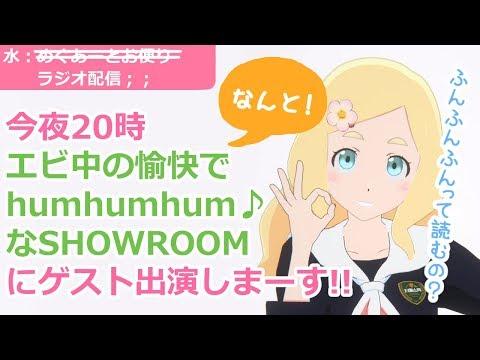 はぴふり! 東雲めぐちゃんのお部屋♪【2/26ラジオ配信】