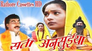 HD - सती अनुसुइया   #Sati Ansuiya #Brijesh Shastri  #Rathore Cassettes HD width=