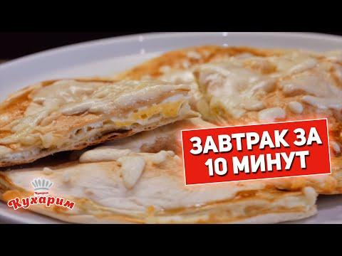 ЗАВТРАК ЗА 10 МИНУТ: Быстро, удобно, вкусно!