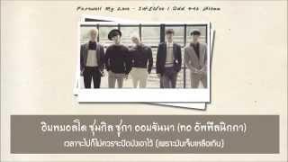 [Karaoke-Thaisub] SHINee - 이별의 길 (Farewell My Love)