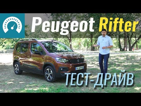 Peugeot Rifter Allure +