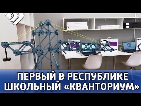 На базе гимназии имени Пушкина в Сыктывкаре открылся «Кванториум»