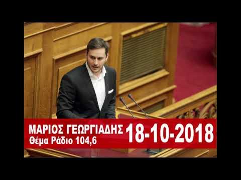 Μ. Γεωργιάδης στο Θέμα Ράδιο 104,6 (18-10-2018)