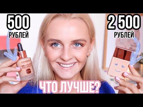 ТОНАЛЬНАЯ ОСНОВА ЗА 500 рублей VS 2500 рублей, ЧТО ЛУЧШЕ? Catrice против Benefit