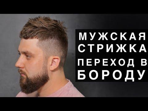Мужская стрижка - переход в бороду машинкой и ножницами photo