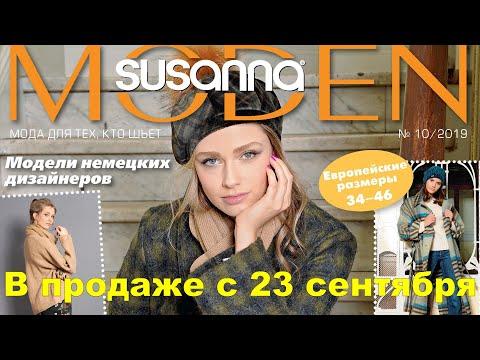 Susanna MODEN № 10/2019 Nähtrends  (октябрь) Видеообзор. Листаем