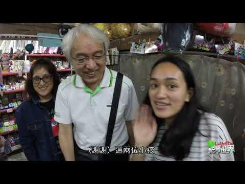 LiMA新聞世界第275集 完整專題 【戀戀五味屋】 - YouTube