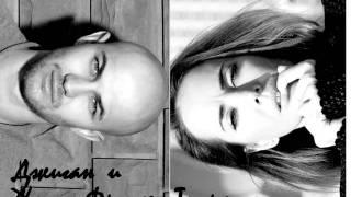 Джиган и Жанна Фриске- Ты рядом