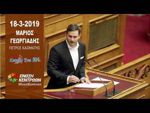 Μάριος Γεωργιάδης στο Κανάλι 1 Πειραιά (Π. Κασιμάτης, 18-3-2019)