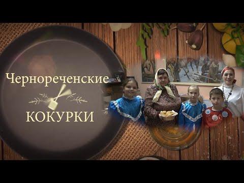 Чернореченские Кокурки
