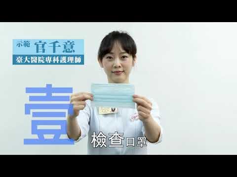 口罩戴脫及暫存方法_國語【行政院防疫宣導影片】