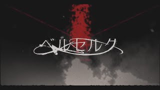 【MV】ベルセルク/まふまふ 【オリジナル曲】