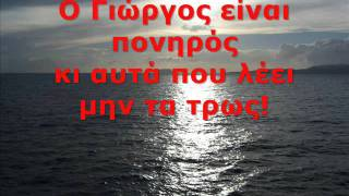ΚΑΛΑΝΤΖΗΣ-ΚΥΡΑ ΓΙΩΡΓΑΙΝΑ.wmv