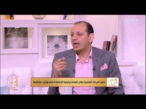 الحكيم في بيتك | ما هي احتمالات الوفاة من عملية جراحة السمنة ؟ د. أحمد المصري يرد