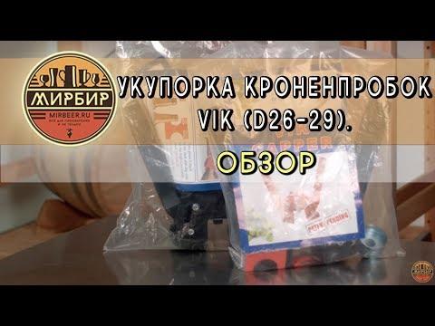 Укупорка кроненпробок VIK (d26-29). Обзор