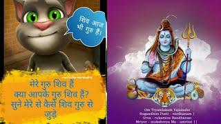 शिव गुरु से कैसे जुड़े। टॉम से सुने।Shiv guru charcha।