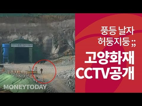 고양시 저유소 화재 CCTV 공개