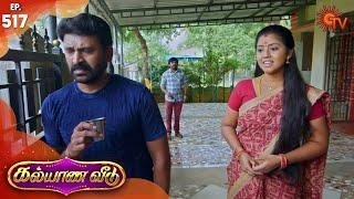 Kalyana Veedu - Episode 517   23th December 2019   Sun TV Serial   Tamil Serial