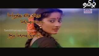 Tamil Whatsapp Status Video | Tamil 90's Hits | Maanguyile lyrical Video