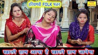 खाली हाथ आया है खाली हाथ जायेगा (Haryanvi Folk Bhajan) | गायिका मीनाक्षी मुकेश