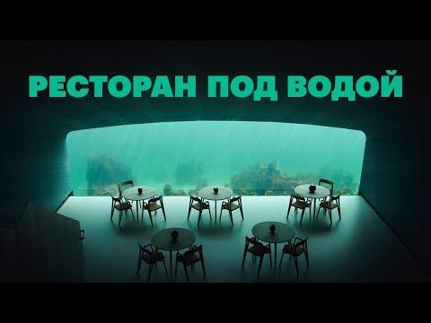 В Норвегии построили подводный ресторан. Как он выглядит photo