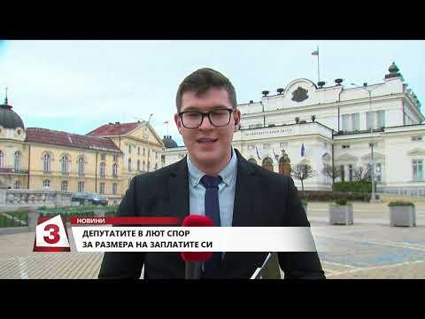 Централна емисия новини на Канал 3 от 18 ч. на 06.04.2020 г.