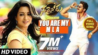 You ARE MY MLA Video Song | Sarrainodu Video Songs | Allu Arjun, Rakul Preet | SS Thaman width=