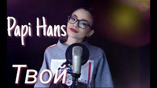 Papi Hans - Твой   cover by Gabby G