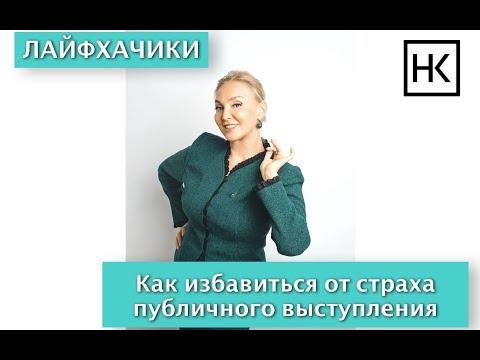 Наталья Козелкова. Как избавиться от страха публичного выступления photo