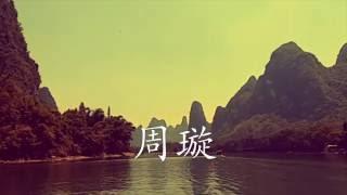 Zhou Xuan - Song of the Four Seasons 周璇 - 四季歌 MV