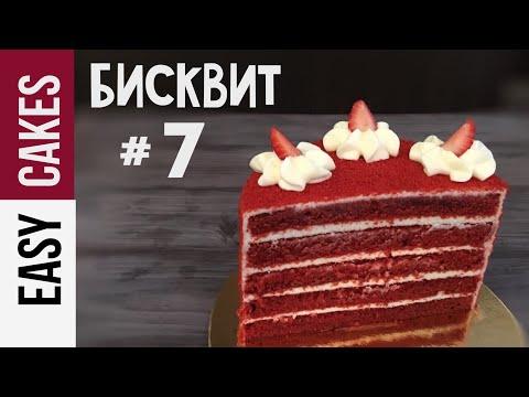 Бисквит Красный Бархат. Рецепт сочного бисквита с насыщенным вкусом. Как покрасить бисквит