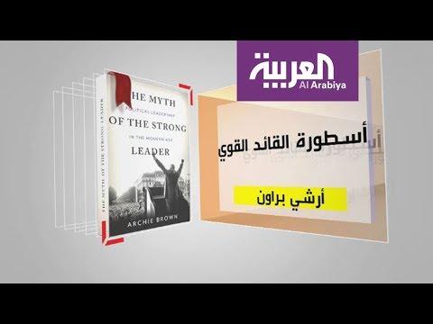 كل يوم كتاب: أسطورة القائد القوي