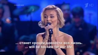 """""""Опять Метель"""" - Полина Гагарина (12.2015)"""