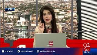 Bakhabar Subh -27-07-16- 92NewsHD