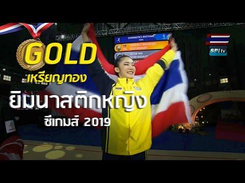 ไฮไลท์ เหรียญทอง ยิมนาสติกหญิง ซีเกมส์ (ประเภทคฑา) - 7 ธ.ค. 2019