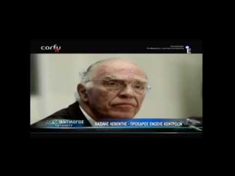 Β. Λεβέντης / Λόγος - Αντίλογος, CorfuTV / 10-12-2017