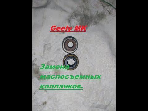 Geely MK замена маслосъемных колпачков.