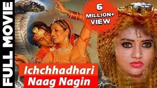 इच्छाधारी नाग नागिन | Ichchhadhari Naag Nagin | Hindi Dubbed Movie | Ranjitha, Arul Pandian