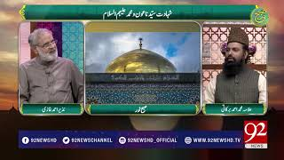 Subh E Noor - 25 September 2017 - 92NewsHDPlus