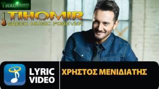 ✅BG Превод 2017 Xristos Menidiatis - Adinamia Mou Слабост моя🇬🇷💙🎼