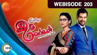 Iniya Iru Malargal - Indian Tamil Story - Episode 203 - Zee Tamil TV Serial - Webisode width=