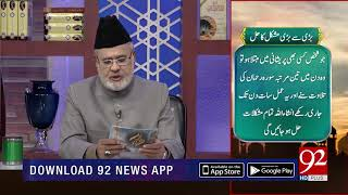 Quote | Syedna Imam Hassan Askri (AS) | Subh E Noor | 18 Dec 2018 | 92NewsHD