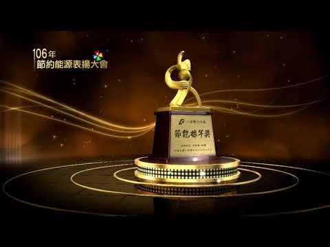 106年節約能源表揚大會 獎座3D動畫