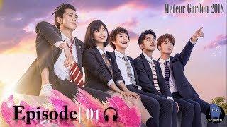 [ENGLISH SUB] Meteor Garden 2018    Episode 001🌷