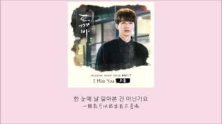 《中韓字幕》孤單又燦爛的神_鬼怪 OST.7  昭宥소유 (Soyou) - I Miss You