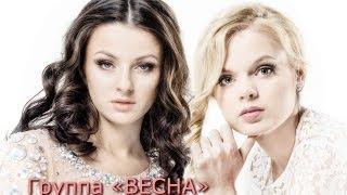 ВЕСНА - ПОНТЫ (official video)